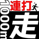 【毎日がアプリディ】1000mダッシュで運動不足を解消! スマホ内で「連打1000m走!」
