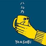 YOASOBI「ハルカ」自身8曲目のストリーミング累計1億回再生を突破