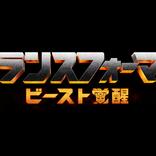 『トランスフォーマー』最新作は『ビーストウォーズ』を引き継いだ作品に 映画『トランスフォーマー/ビースト覚醒』が2022年公開へ