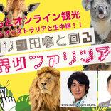 親子で楽しめる世界動物ツアー! オンラインで次世代の世界旅行に親子大興奮!