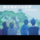 7ORDER、メジャー1stシングルより「雨が始まりの合図」MVを公開