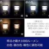長時間連続で使用できる高輝度のLEDランタンは、アウトドアだけでなく非常時にも活躍しそう