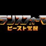 『トランスフォーマー』最新作、2022年公開&邦題決定 『クリード 炎の宿敵』監督がメガホン