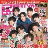 Snow Manが雑誌「月刊TVガイド」200号の表紙を飾る!胸キュンシチュエーションのグラビアも掲載!
