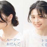 【おば見え解消】インフルエンサー美容師NOBUさん直伝! 簡単なのにおしゃれに見える涼感アレンジ