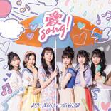 超ときめき♡宣伝部、わがままかわいいラブソング「愛Song!」を配信!