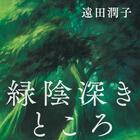 【今週はこれを読め! エンタメ編】過去にとらわれた男の旅~遠田潤子『緑陰深きところ』