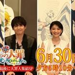 倉科カナ&川島明、6.30『七つの大罪』特番出演 梶裕貴&雨宮天と作品を語り尽くす