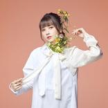 鬼頭明里、花に囲まれたカットが美しい「No Continue」MV公開