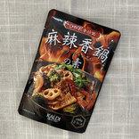夏は辛いものが食べたい カルディのマーラーシャングォの素がしび辛で絶品