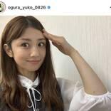 小倉優子、前髪分けのデコ出しSHOT公開し反響「凄い似合う」「小顔」
