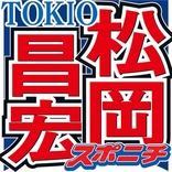 TOKIO松岡 大腸ポリープ切除していた 「ほっとくと大腸がんになる確率は上がる」年1回検査欠かさず