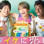 渡辺大知×菊池風磨×アイクぬわら『イタイケに恋して』ポスタービジュアル公開