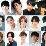 『映画演劇 サクセス荘』、12.31公開決定 荒牧慶彦、黒羽麻璃央ら全3期14名のキャストが総集結