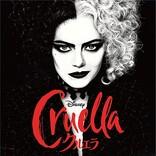 ディズニー最新作『クルエラ』日本版サントラCDが発売、柴咲コウによるエンドソングのリリック・ビデオも公開