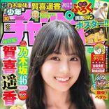 乃木坂46賀喜遥香『週チャン』表紙初登場、爽やか 夏の魅力たくさん