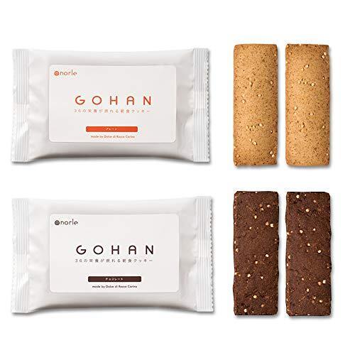 1食で36種類の栄養が摂れるクッキーGOHAN(プレーン味+チョコレート味): 栄養補助 クッキー セット (4食セット)