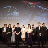 『ディーサイドトロイメライ』発表会開催、神谷浩史から菅沼久義にエールも