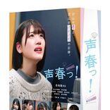 日向坂46佐々木美玲&丹生明里W主演ドラマ 『声春っ!』BD&DVD BOX今秋発売決定