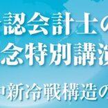 「米中新冷戦構造の行方」をテーマに講演会 日本公認会計士協会東京会が「公認会計士の日」を記念し