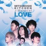 三ツ星キッチン、5度目の上演となるJ-Musical『LOVE』のチラシ画像が公開