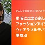今注目の「ファッションテック」とは? Fashion Tech News編集長が解説 第3回 生活に広まる新しいファッションアイテム:ウェアラブルデバイスの現時点