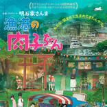『漁港の肉子ちゃん』「たけてん」×住みます芸人動画解禁&ファンタジア国際映画祭正式招待決定!