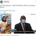 「僕のiPadがなくなった」呆然とする大統領 その寂しげな様子がバズる(南ア)<動画あり>