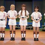 キャストは全員ラストアイドル、舞台『球詠』開幕!