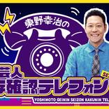 音声コンテンツ界のカリスマ・東野幸治『吉本芸人生存確認テレフォン~Season2~』生配信決定!