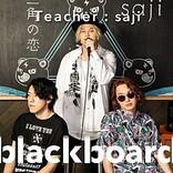 sajiが『blackboard』初登場、TikTok発ヒット「三角の恋」をパフォーマンス