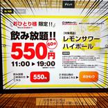 【最強】焼肉ライクの「550円飲み放題」が神すぎて感動した! ハイボールとレモンサワーが60分飲み放題に!! 24店舗限定!