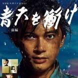 『青天を衝け』置鮎龍太郎だけじゃない?『名探偵コナン』と大河ドラマの意外な関係