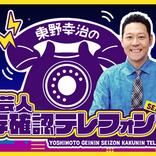 東野幸治がお届けする大人気番組『吉本芸人生存確認テレフォン ~Season 2~』配信!