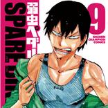 『弱虫ペダルSPARE BIKE』コミックス最新第9巻発売!!コミックス購入者特典としてオーディオドラマが付録!
