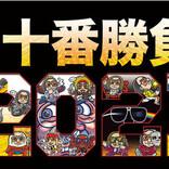 「政則十番勝負2021」開催決定! タワーレコード渋谷店・伊藤政則の大人気イベントを今年も開催!