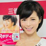 釈由美子、久々のTV出演で激変した顔に視聴者絶句「また顔変わっとる」「話が入ってこない」