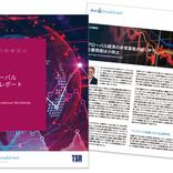 東京商工リサーチが「2020年グローバル倒産レポート」を無料提供 世界36カ国・地域の最新倒産件数を集計