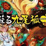 栃木・那須町の「九尾の狐伝説」ミュージックビデオを公開 観光関係者らが新 たな伝説で観光客誘致を