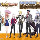 『Fate/Grand Carnival』POP UP SHOP in OIOIが開催! 描きおろしグッズが登場