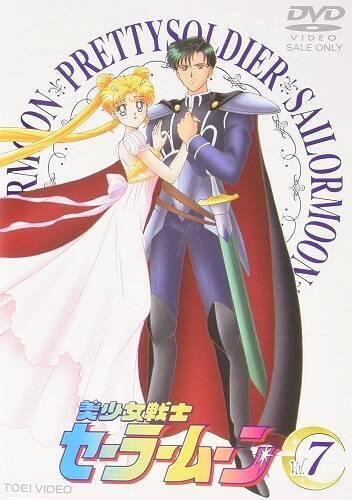 美少女戦士セーラームーン Vol.7 [DVD]画像