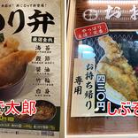 【ブチギレ】しぶそばも「のり弁」をこっそり販売開始 → ゆで太郎をパクったのか開発者を問い詰めた結果……