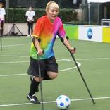 サッカー元日本代表やLGBT、障害者など多様な人々がブラインドサッカーやデフサッカーで対決!「インクルーシブメドレーサッカー」