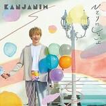 【ビルボード】関ジャニ∞『ひとりにしないよ』が初週20万枚でシングル・セールス首位