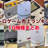 【永久保存版】現在も売れている「レトロゲームの人気ソフト」全10機種まとめ / ファミコンからゲームキューブまで57タイトル一挙公開!