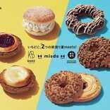 【ミスタードーナツ新商品】夏にうれしい冷やしておいしいドーナツも。初の2ブランドコラボ!「misdo meets BAKE & ZAKUZAKU」 News