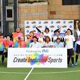 「インクルーシブ」という考え方をスポーツに当てはめ実践 P&Gが「Create Inclusive Sports」開催