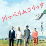 松山ケンイチ主演『川っぺりムコリッタ』11.3公開決定 ティザービジュアルも到着