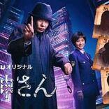 田中圭、前田敦子には「全信頼を置いてます」『死神さん』レギュラー出演決定