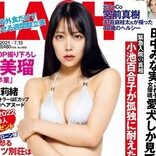 NMB48白間美瑠、卒業グラビアでランジェリー姿を披露